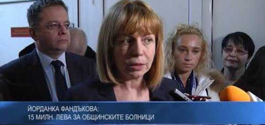 Йорданка Фандъкова: 15 милн. лева за общинските болници