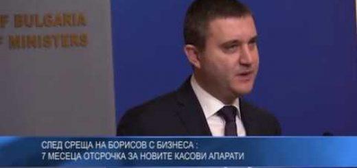 След среща на Борисов с бизнеса: 7 месеца отсрочка за новите касови апарати