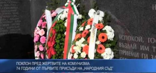 """Поклон пред жертвите на комунизма – 74 години от първите присъди на """"Народния съд"""""""