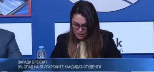 Заради Брекзит – 9% спад на българските кандидат-студенти
