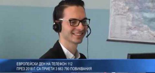 Eвропейски ден на телефон 112 – през 2018 г. са приети 3 663 790 повиквания