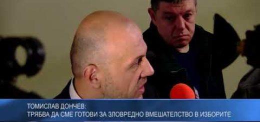 Tомислав Дончев: Трябва да сме готови за зловредно вмешателство в изборите