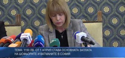 1150 лв. от 1 април става основната заплата на шофьорите и ватманите в София