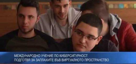 Учение по киберсигурност в Пловдив обсъжда заплахите във виртуалното пространство