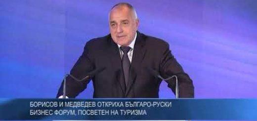 Борисов и Медведев откриха българо-руски бизнес форум, посветен на туризма