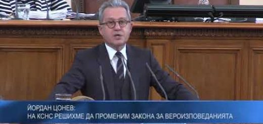 Йордан Цонев: На КСНС решихме да променим Закона за вероизповеданията