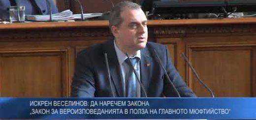 """Искрен Веселинов: Да наречем закона """"Закон за вероизповеданията в полза на Главното мюфтийство"""""""