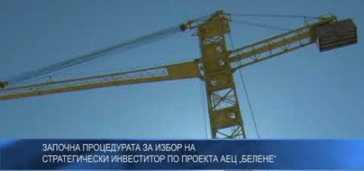 """Започна процедурата за избор на стратегически инвеститор по проекта АЕЦ """"Белене"""""""