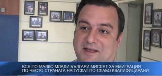 Все по-малко млади българи мислят за емиграция – по-често страната напускат по-слабо квалифицирани