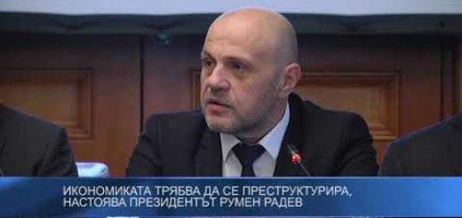 Икономиката трябва да се преструктурира, настоява президентът Румен Радев