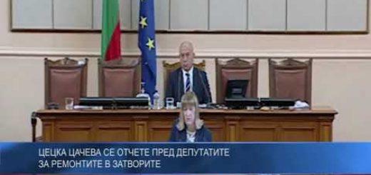 Цецка Цачева се отчете пред депутатите за ремонтите в затворите