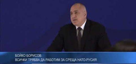 Бойко Борисов: Всички трябва да работим за среща НАТО-Русия