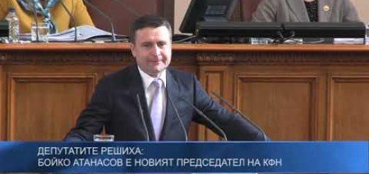 Депутатите решиха: Бойко Атанасов е новият председател на КФН