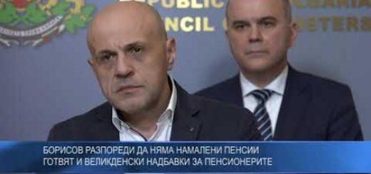 Борисов разпореди да няма намалени пенсии – готвят и великденски надбавки за пенсионерите