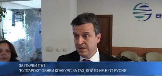 """За първи път: """"Булгаргаз"""" обяви конкурс за газ, който не е от Русия"""