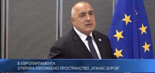 """В Европарламента откриха изложбено пространство """"Атанас Буров"""""""