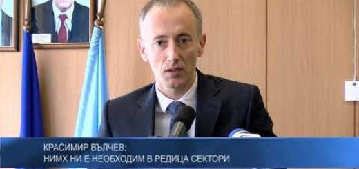 Красимир Вълчев: НИМХ ни е необходим в редица сектори