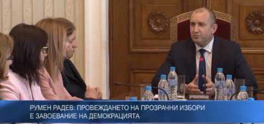 Румен Радев: Провеждането на прозрачни избори е завоевание на демокрацията