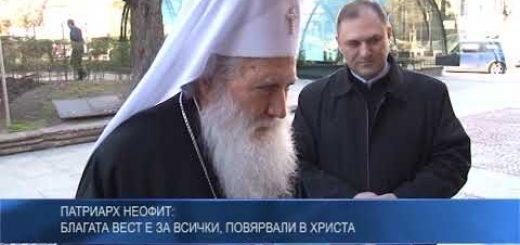 Патриарх Неофит: Благата вест е за всички, повярвали в Христа