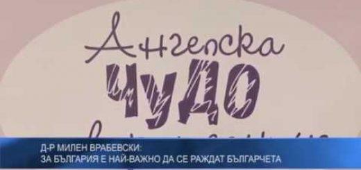 Милен Врабевски: За България е най-важно да се раждат българчета