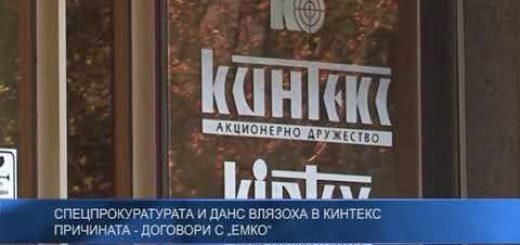 """Спецпрокуратурата и ДАНС влязоха в Кинтекс – причината-договори с """"Емко"""""""