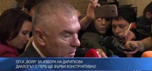 """ОП и """"Воля"""" за избора на Дариткова – диалогът с ГЕРБ ще върви конструктивно"""