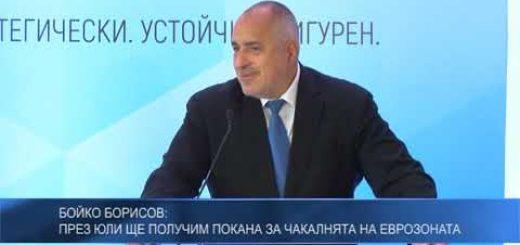 Бойко Борисов: През юли ще получим покана за чакалнята на Еврозоната