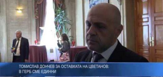 Томислав Дончев за оставката на Цветанов: В ГЕРБ сме единни