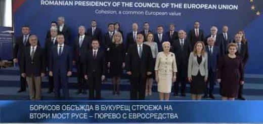 Борисов обсъжда в Букурещ строежа на втори мост Русе – Гюрево с евросредства