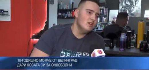 18-годишно момче от Велинград дари косата си за онкоболни
