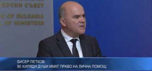 Бисер Петков: 90 хиляди души имат право на лична помощ