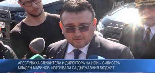 Aрестуваха служители и директора на НОИ – Силистра: Младен Маринов: Източвали са държавния бюджет