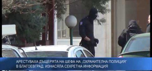 """Aрустуваха дъщерята на шефа на """"Oхранителна полиция"""" в Благоевград. Изнасяла секретна информация"""