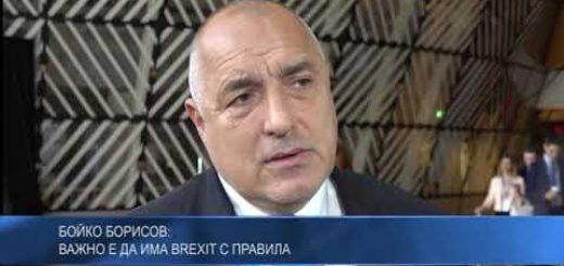 Бойко Борисов: Важно е да има Brexit с правила
