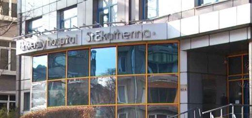 ekaterina-sofia-bolnica