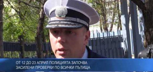 От 12 до 23 април полицията започва засилени проверки по всички пътища