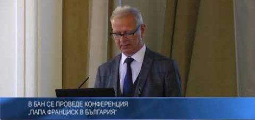 "В БАН се проведе конференция ""Папа Франциск в България"""
