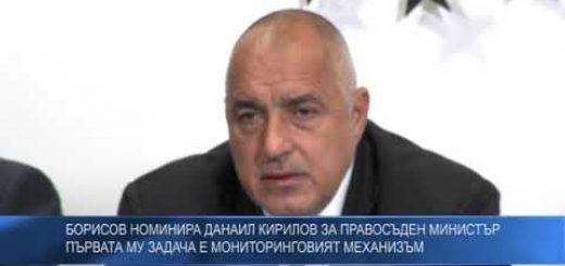 Борисов номинира Данаил Кирилов за правосъден министър – първата му задача е мониторинговия механизъм