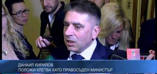 Данаил Кирилов: Следваме стриктно стратегията за реформа в съдебната система