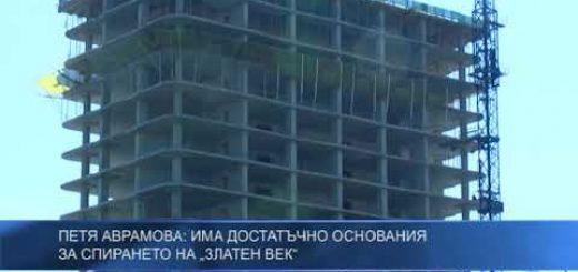 """Петя Аврамова: Има достатъчно основания за спирането на """"Златен век"""""""