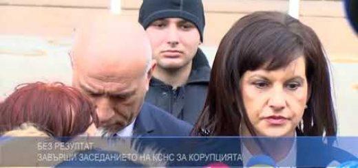 Без резултат завърши заседанието на КСНС за корупцията
