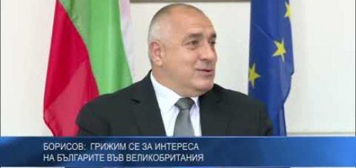 Борисов: Грижим се за интереса на българите във Великобритания