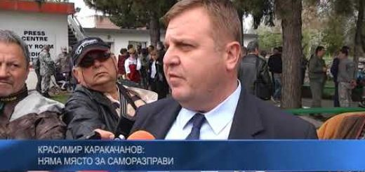 Красимир Каракачанов: Няма място за саморазправи