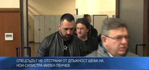 Спецсъдът не отстрани от длъжност шефа на НОИ-Силистра Милен Пенчев