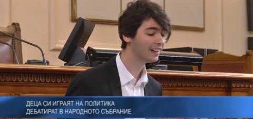 Деца си играят на политика – дебатират в Народното събрание