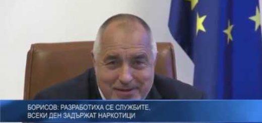 Борисов: Разработиха се службите, всеки ден задържат наркотици