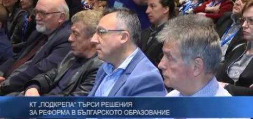 """КТ """"Подкрепа"""" търси решения за реформа в българското образование"""