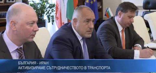 България –  Иран. Активизираме сътрудничеството в транспорта
