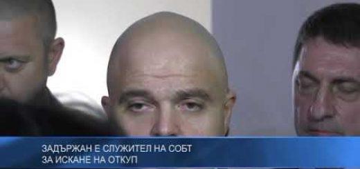 Задържан е служител на СОБТ за искане на откуп