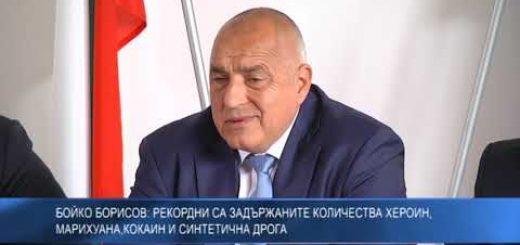 Бойко Борисов: Рекордни са задържаните количества хероин, марихуана, кокаин и синтетична дрога